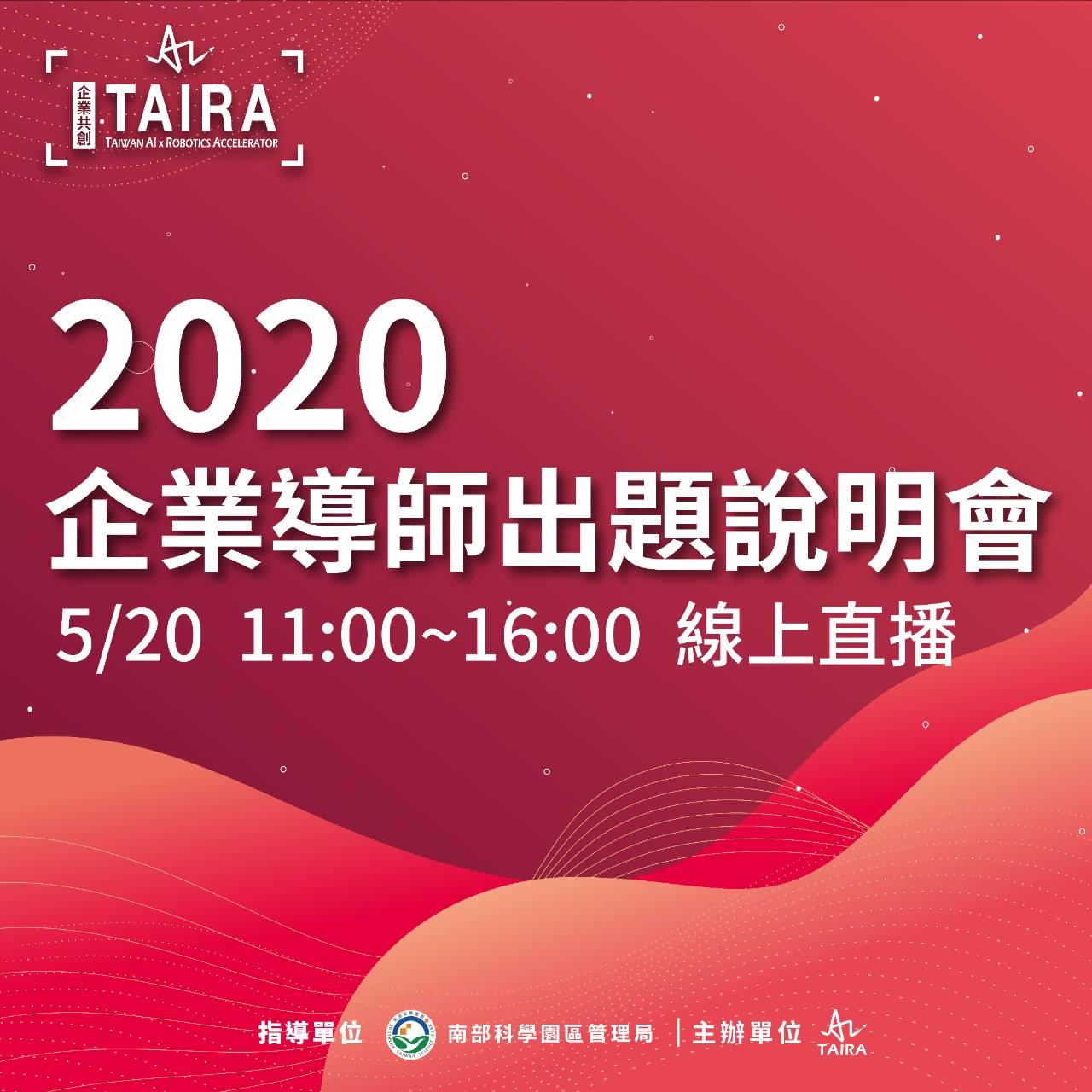 第三屆 TAIRA加速器 企業出題說明會