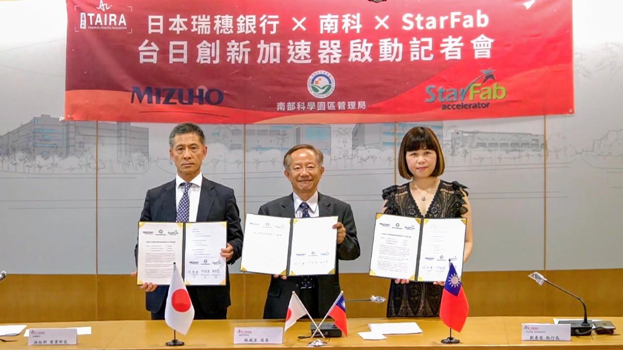 南科TAIRA攜手日本瑞穗銀行、StarFab打造台日創新創業平台,搶攻全球新興商機