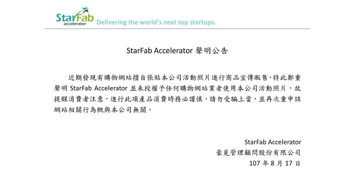 StarFab 購物詐騙聲明公告