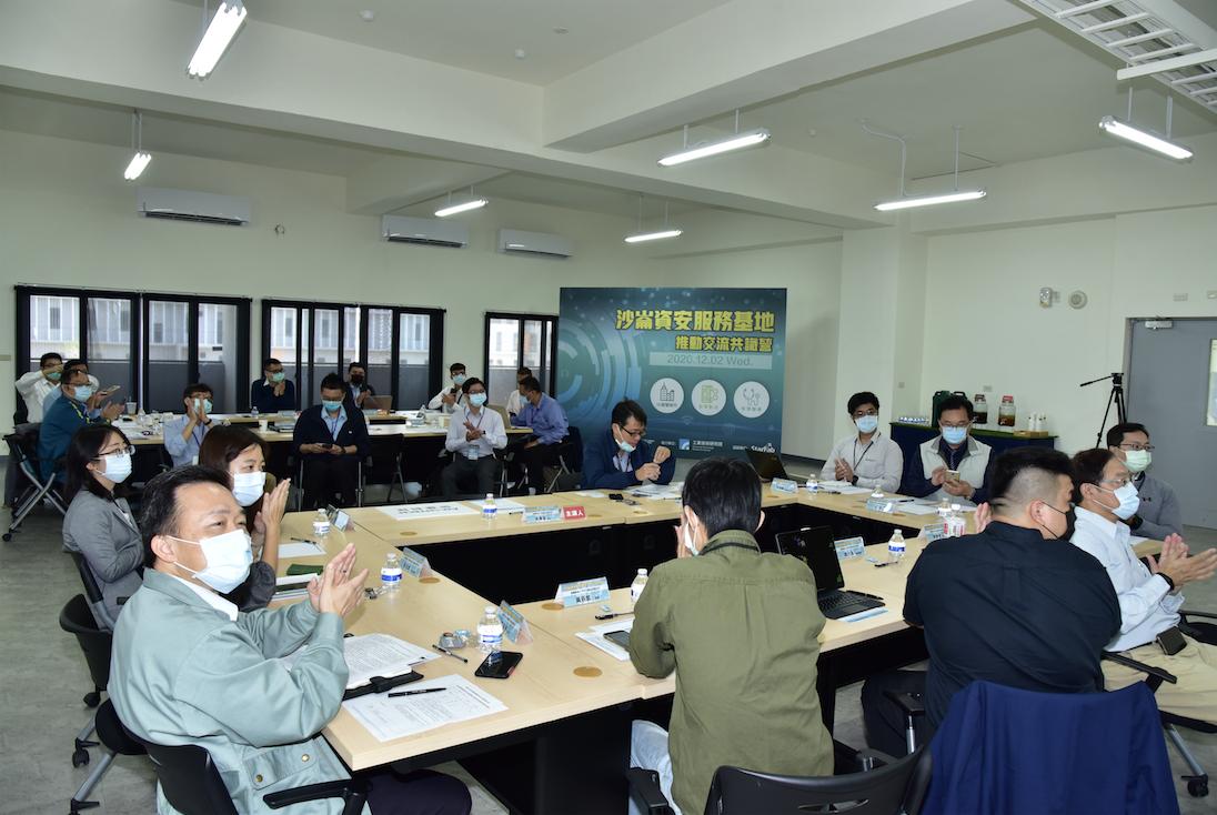 產官學研共商沙崙資安服務基地推動 加速大南方資安產業發展