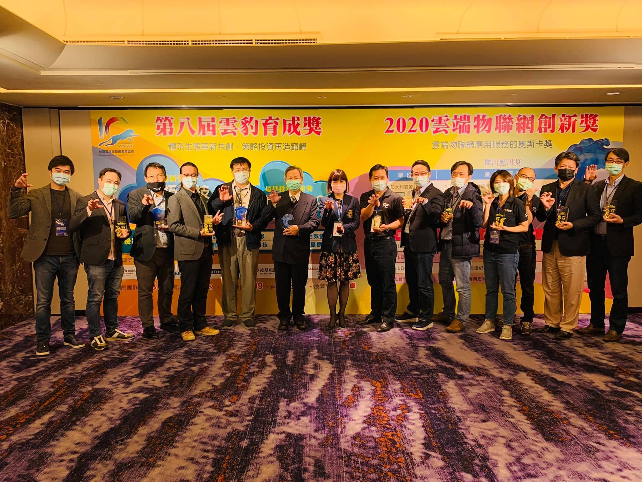 台灣雲端物聯網產業協會會員大會 眾企業齊聚展望下一個十年