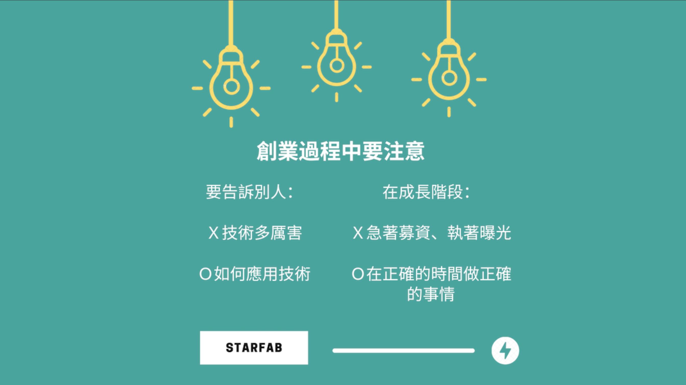 【StarFab特報】創業大哉問第二期來啦~科技創新創業需要注意什麼呢?
