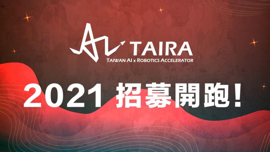 南台灣最大企業主題式育成計畫【TAIRA】2021 招募開跑!