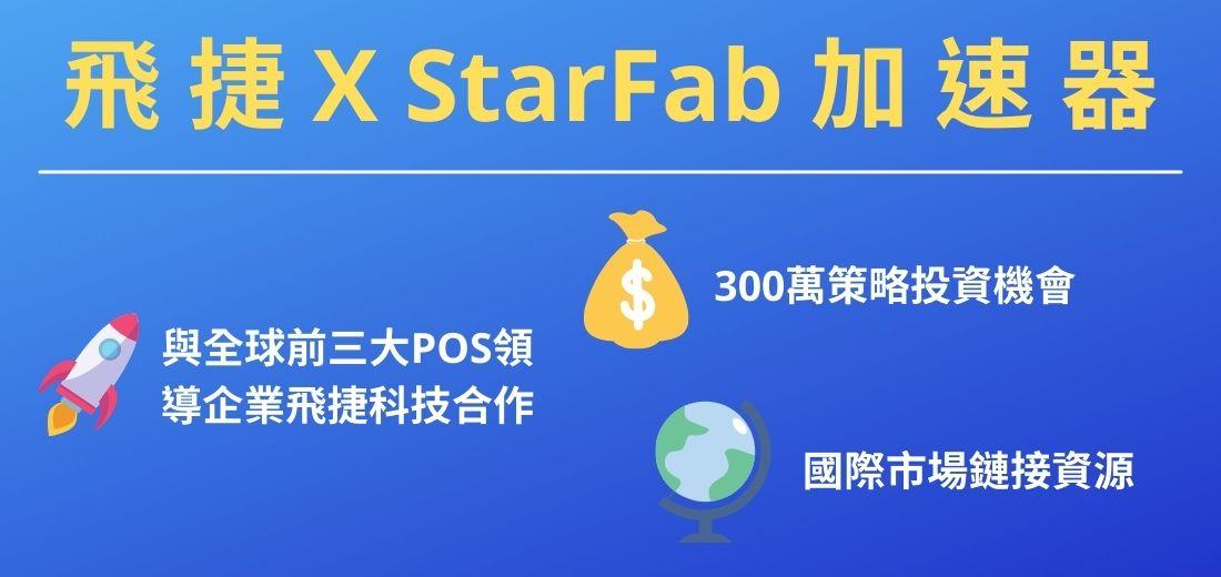 2021 飛捷xStarFab加速器 第二期徵案報名至9/26止!